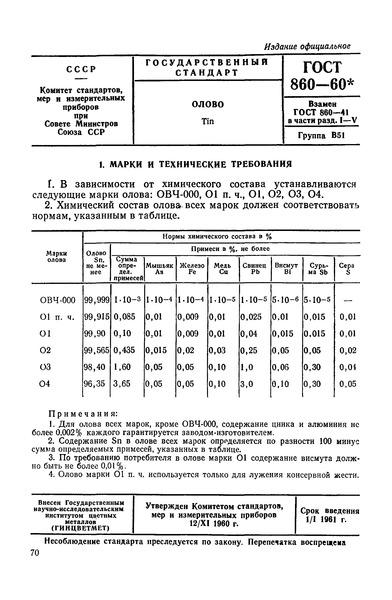 ГОСТ 860-60 Олово