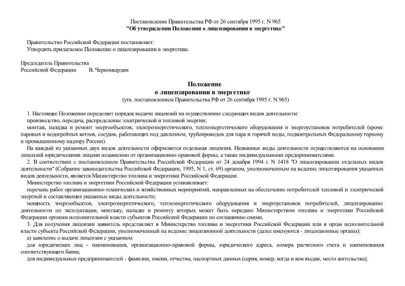Постановление 965 Об утверждении Положения о лицензировании в энергетике
