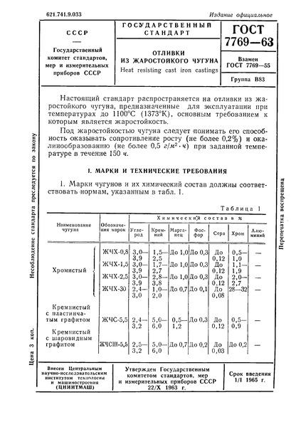 ГОСТ 7769-63 Отливки из жаростойкого чугуна