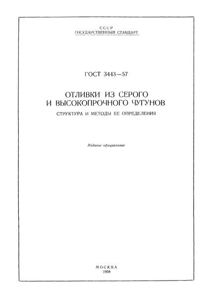 ГОСТ 3443-57 Отливки из серого и высокопрочного чугунов. Структура и методы ее определения
