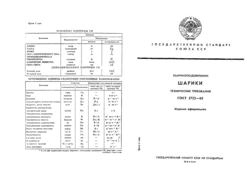 ГОСТ 3722-60 Шарикоподшипники. Шарики. Технические требования