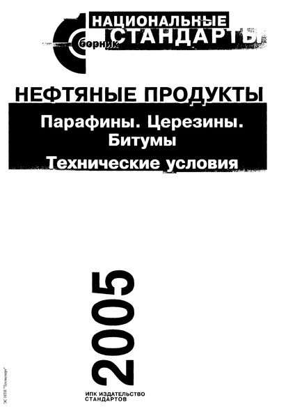 ГОСТ 6617-76 Битумы нефтяные строительные. Технические условия
