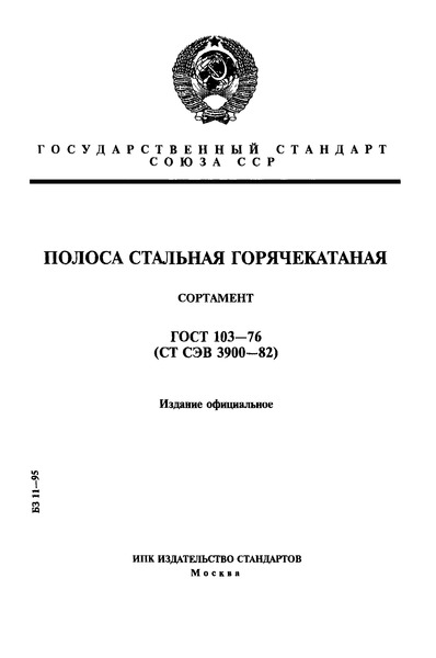 ГОСТ 103-76 Полоса стальная горячекатаная. Сортамент