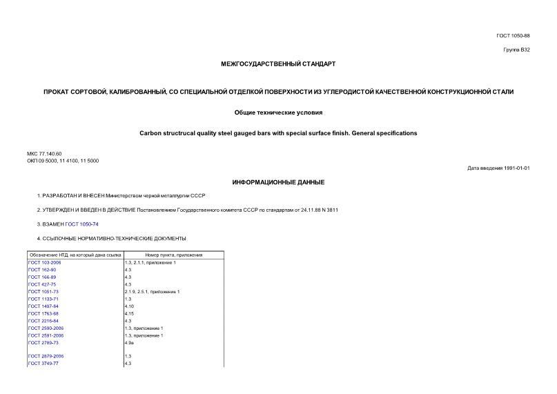ГОСТ 1050-88 Прокат сортовой, калиброванный, со специальной отделкой поверхности из углеродистой качественной конструкционной стали. Общие технические условия