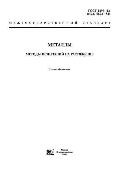 ГОСТ 1497-84 Металлы. Методы испытаний на растяжение