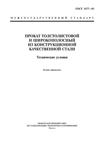 ГОСТ 1577-93 Прокат толстолистовой и широкополосный из конструкционной качественной стали. Технические условия