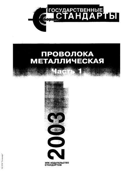 ГОСТ 2771-81 Проволока круглая холоднотянутая. Сортамент