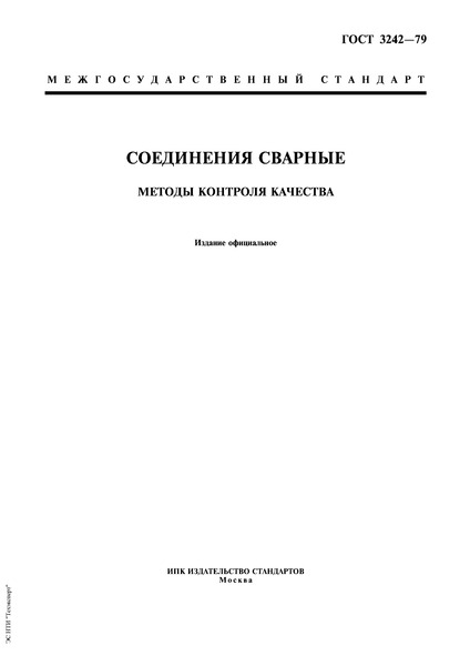 ГОСТ 3242-79 Соединения сварные. Методы контроля качества