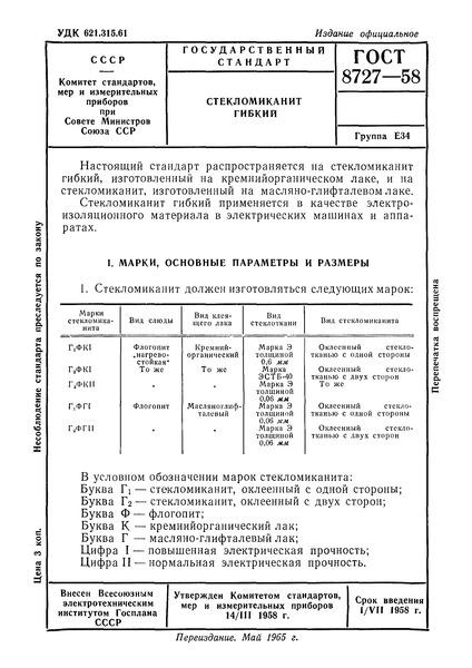 ГОСТ 8727-58 Стекломиканит гибкий
