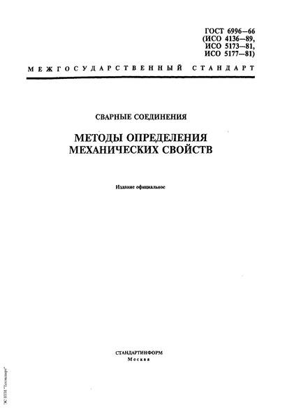 ГОСТ 6996-66 Сварные соединения. Методы определения механических свойств