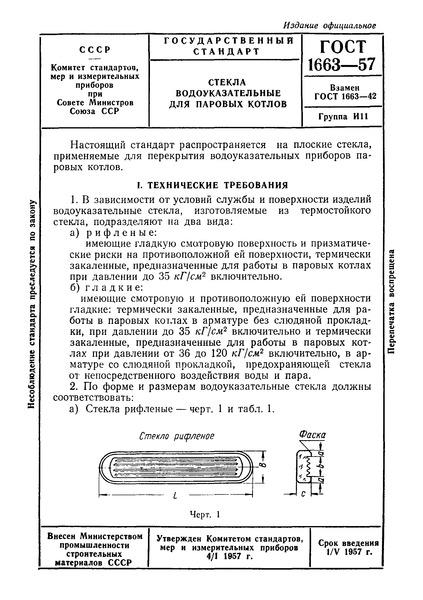 ГОСТ 1663-57 Стекла водоуказательные для паровых котлов