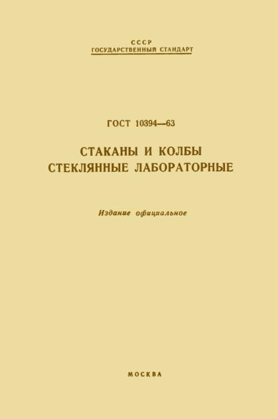 ГОСТ 10394-63 Стаканы и колбы стеклянные лабораторные