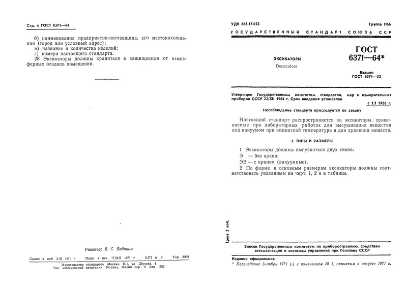 ГОСТ 6371-64 Эксикаторы