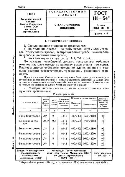 ГОСТ 111-54 Стекло оконное листовое