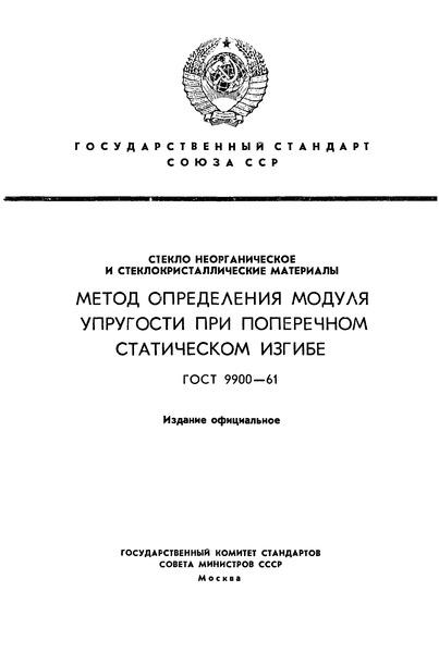 ГОСТ 9900-61 Стекло неорганическое и стеклокристаллические материалы. Метод определения модуля упругости при поперечном статическом изгибе