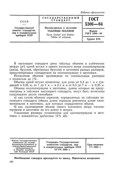 ГОСТ 5306-64 Пиломатериалы и заготовки. Таблицы объемов