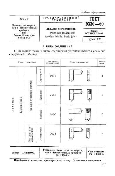 ГОСТ 9330-60 Детали деревянные. Основные соединения