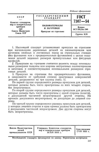 ГОСТ 7307-54 Пиломатериалы и заготовки. Припуски на строгание