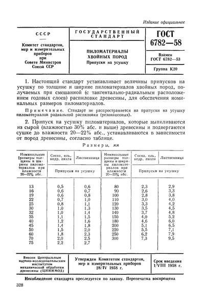 ГОСТ 6782-58 Пиломатериалы хвойных пород. Припуски на усушку