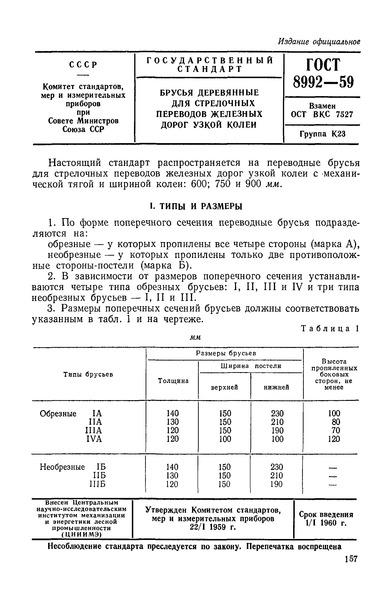 ГОСТ 8992-59 Брусья деревянные для стрелочных переводов железных дорог узкой колеи
