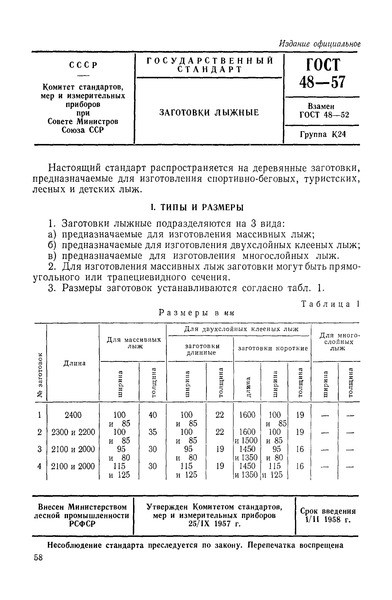 ГОСТ 48-57 Заготовки лыжные