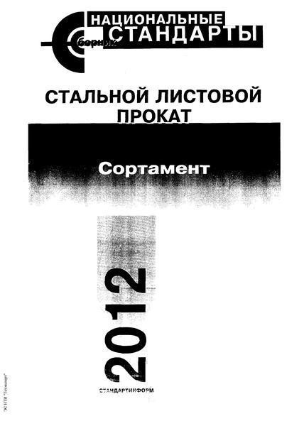 ГОСТ 8239-89 Двутавры стальные горячекатаные. Сортамент