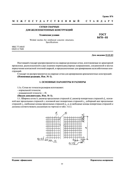 ГОСТ 8478-81 Сетки сварные для железобетонных конструкций. Технические условия