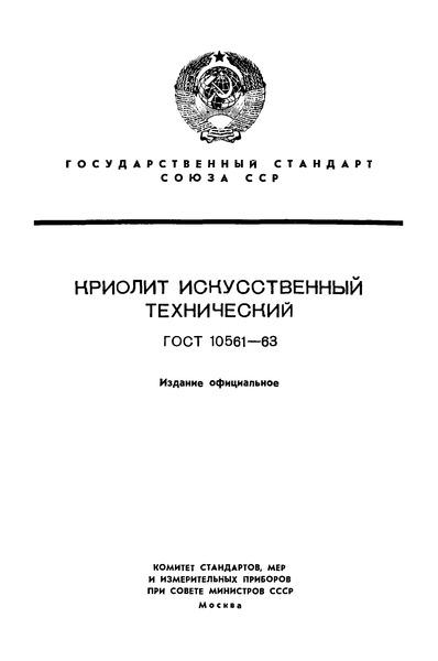 ГОСТ 10561-63 Криолит искусственный технический