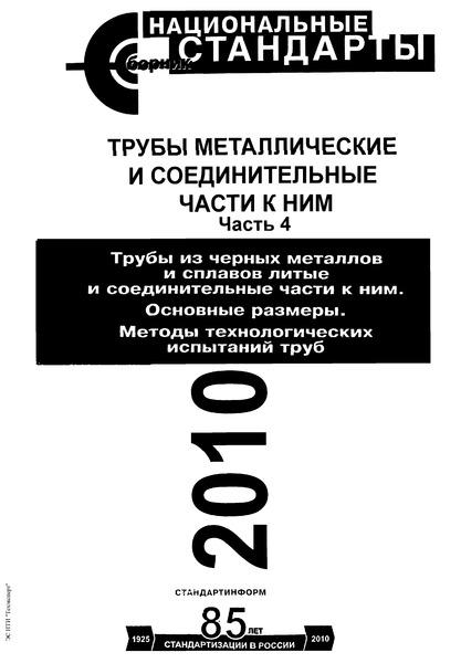 ГОСТ 8695-75 Трубы. Метод испытания на сплющивание