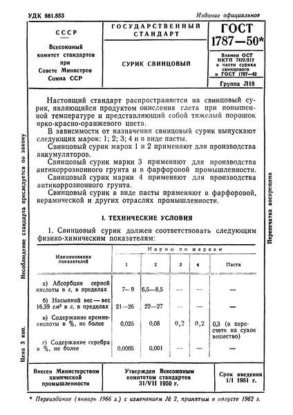 ГОСТ 1787-50 Сурик свинцовый