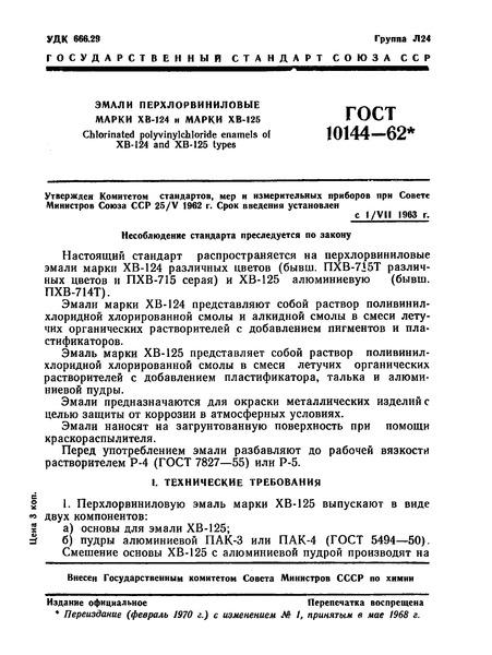 ГОСТ 10144-62 Эмали перхлорвиниловые марки ХВ-124 и марки ХВ-125