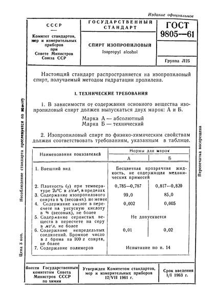 ГОСТ 9805-61 Спирт изопропиловый