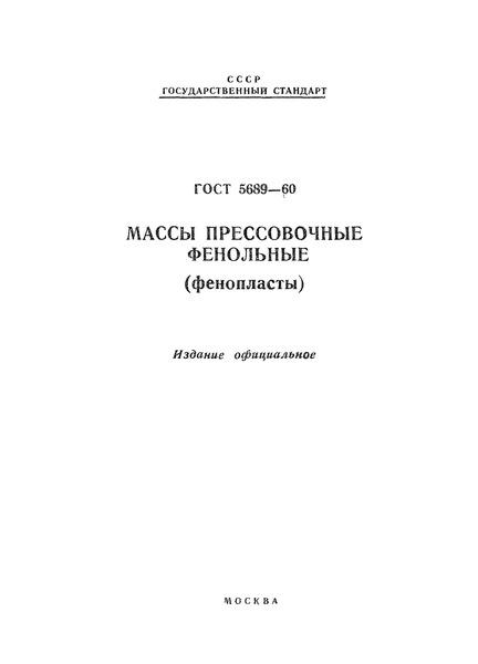 ГОСТ 5689-60 Массы прессовочные фенольные (фенопласты)