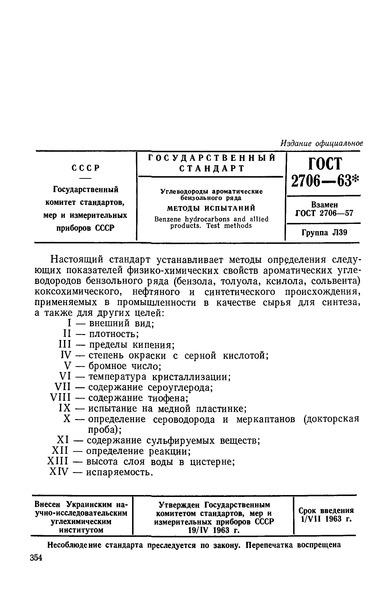 ГОСТ 2706-63 Углеводороды ароматические бензольного ряда. Методы испытаний