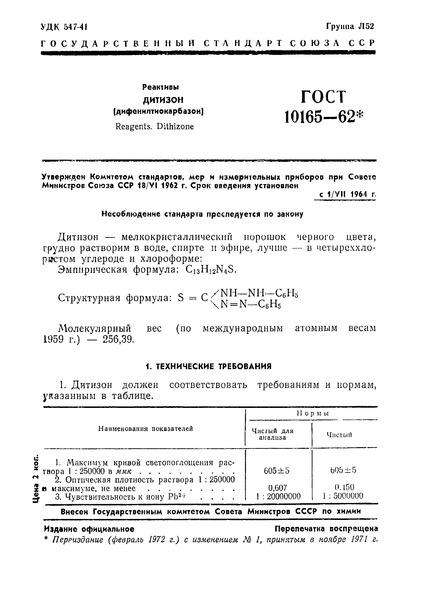 ГОСТ 10165-62 Реактивы. Дитизон (дифенилтиокарбазон)