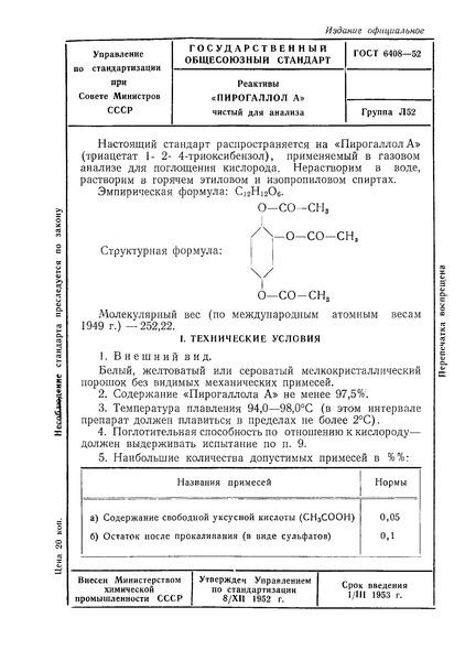 ГОСТ 6408-52 Реактивы. «Пирогаллол А» чистый для анализа