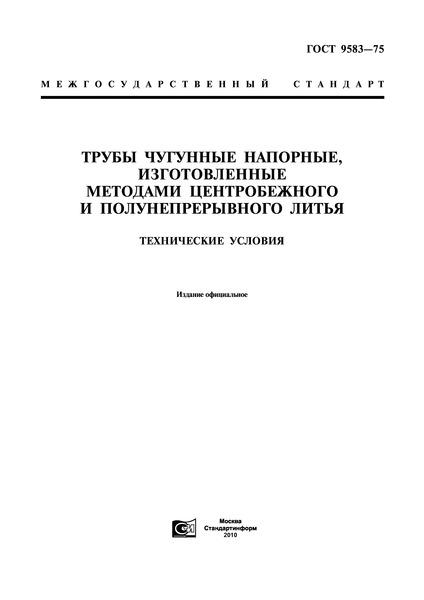 ГОСТ 9583-75 Трубы чугунные напорные, изготовленные методами центробежного и полунепрерывного литья. Технические условия