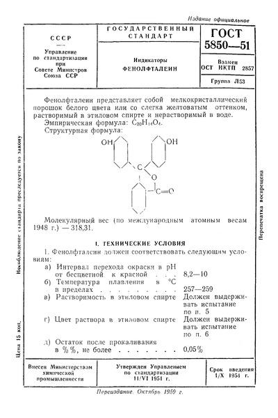 ГОСТ 5850-51 Индикаторы. Фенолфталеин