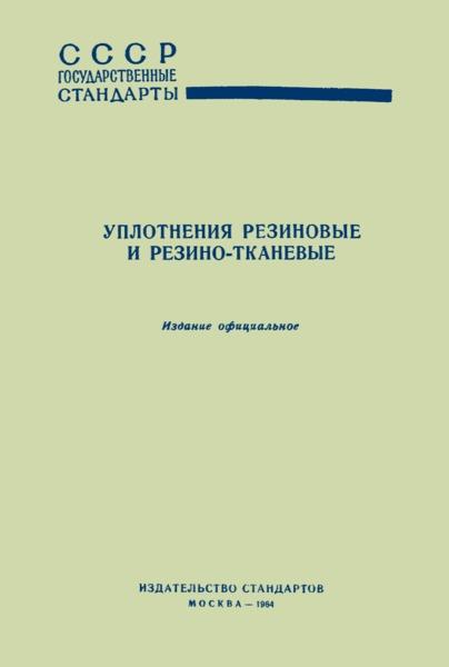 ГОСТ 6051-51 Прокладки резино-тканевые уплотнительные для диффузоров и вакуум-аппаратов