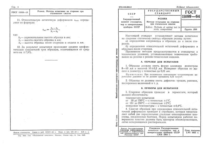 ГОСТ 11099-64 Резина. Методы испытания на старение при статическом сжатии