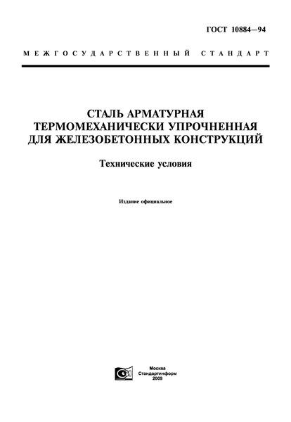 ГОСТ 10884-94 Сталь арматурная термомеханически упрочненная для железобетонных конструкций. Технические условия