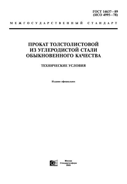 ГОСТ 14637-89 Прокат толстолистовой из углеродистой стали обыкновенного качества. Технические условия