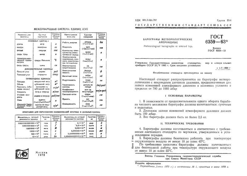 ГОСТ 6359-63 Барографы метеорологические анероидные