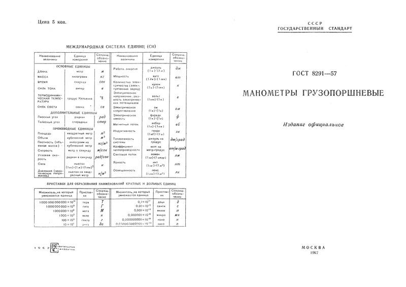 ГОСТ 8291-57 Манометры грузопоршневые