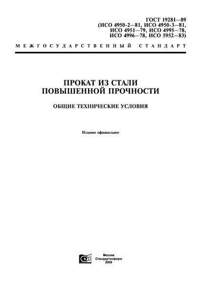ГОСТ 19281-89 Прокат из стали повышенной прочности. Общие технические условия