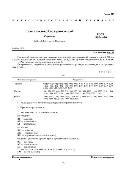 ГОСТ 19904-90 Прокат листовой холоднокатаный. Сортамент