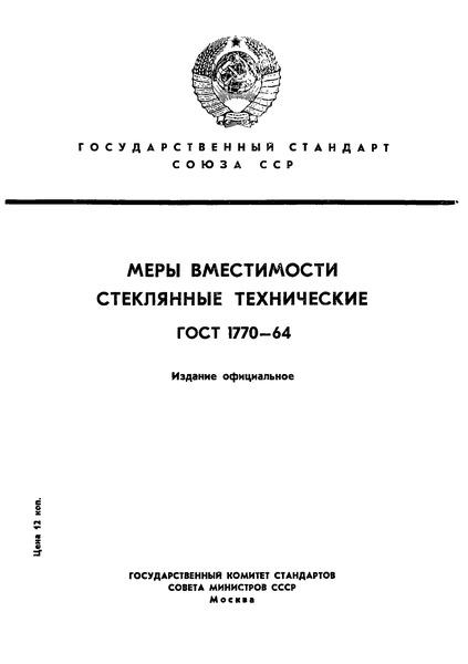 ГОСТ 1770-64 Меры вместимости стеклянные технические