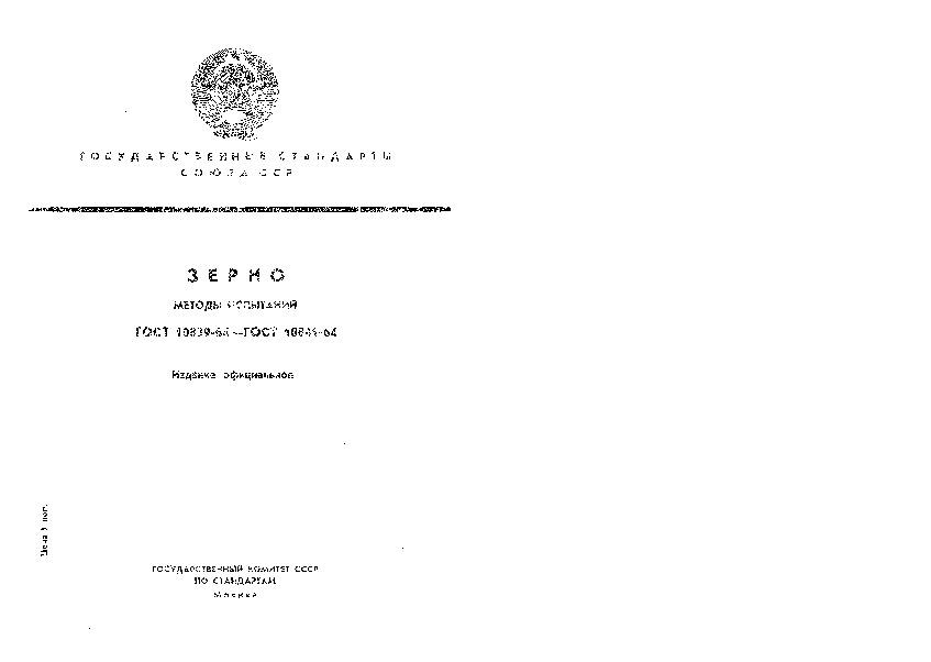 ГОСТ 10839-64 Зерно. Методы отбора образцов и выделения навесок