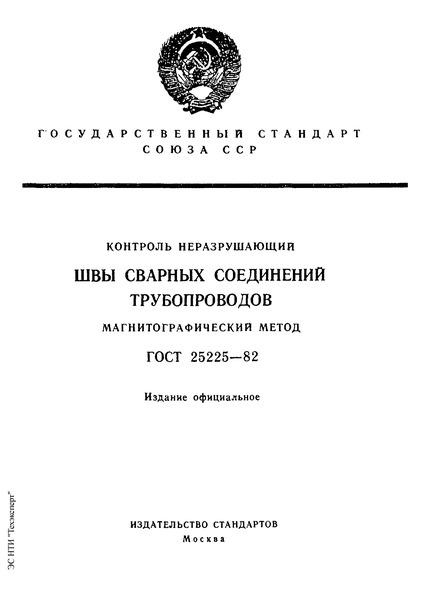 ГОСТ 25225-82 Контроль неразрушающий. Швы сварных соединений трубопроводов. Магнитографический метод