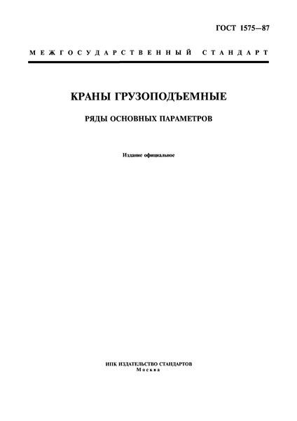 ГОСТ 1575-87 Краны грузоподъемные. Ряды основных параметров